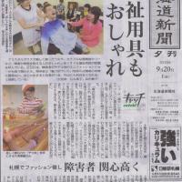 新聞20140920
