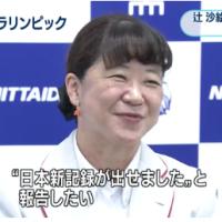 成田さんNHK