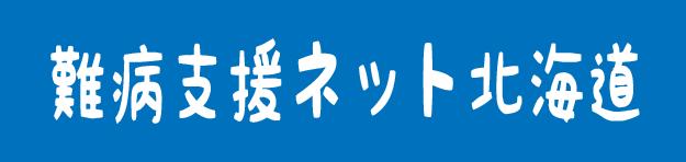 NPO法人難病支援ネット北海道