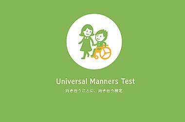 ユニバーサルマナー検定